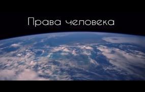 Embedded thumbnail for Права - наша защита